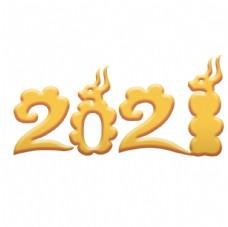 2021艺术字金色主题