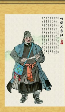 宋江画古代人物