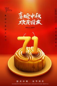 71周年国庆中秋节日