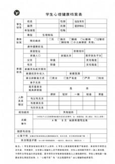 学生心理健康档案表