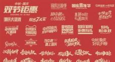 中秋国庆矢量艺术字