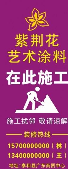 紫荆花漆在此施工