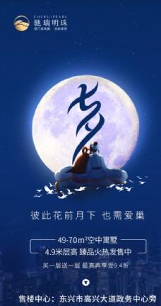 七夕手机海报