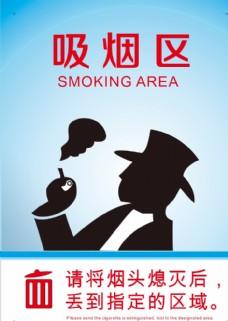 吸烟区展板
