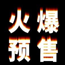 火焰效果艺术字火爆预售炫酷彩色
