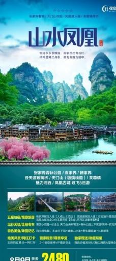 张家界 凤凰旅游