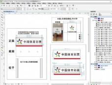 中国体育彩票招牌和背景墙