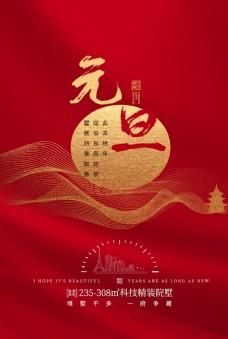 元旦节日活动宣传海报素材