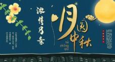 中秋节展板