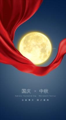 国庆节 中秋节