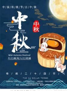 中秋佳节月饼宣传海报