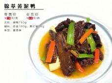 菜品宣传 菜品设计 菜谱设计