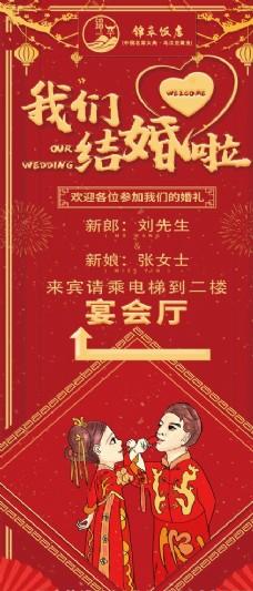 婚宴婚庆 喜庆 中国风