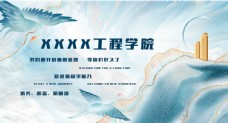 招生宣传图 中国风 古韵背景