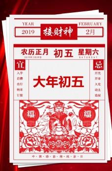 春节新年传统宣传海报素材