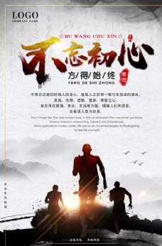 中国风水墨不忘初心企业文化海报