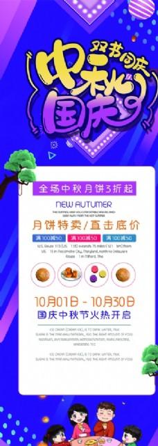 中秋国庆节日活动宣传展架素材