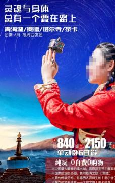 青海海报微信广告设计