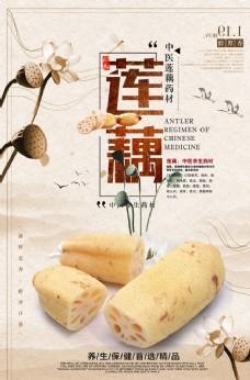 美食中国风莲藕海报