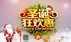 圣誕節小banner
