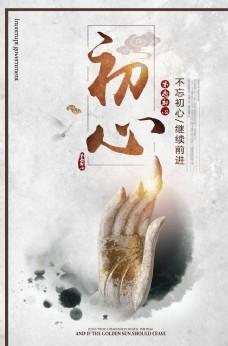 中国风企业初心海报