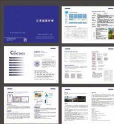 环保手册图片