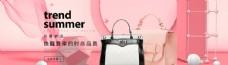 粉色箱包banner
