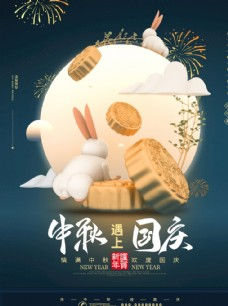 C4D中秋国庆双节同庆节日海报