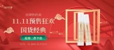 电商中国红化妆品海报banne