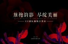旗袍中式活动背景沙龙