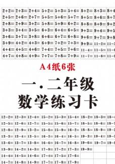 小学生数学答题卡图片