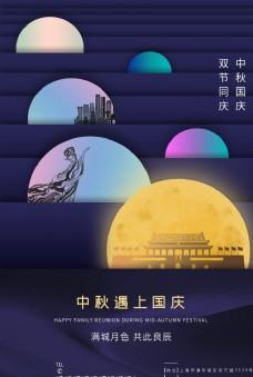 国庆中秋双节日