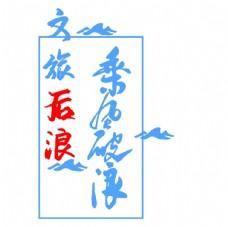 文化旅游学院