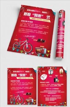 新春聚惠宣传页图片