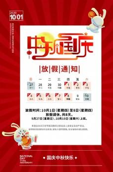 国庆放假通知宣传活动海报素材
