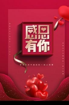 感恩节礼物礼盒宣传海报素材