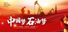 红色大气中国梦石油梦宣传展板设