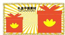 礼盒平面素材 分层边框黄色放射