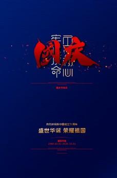 国庆节日活动宣传海报素材