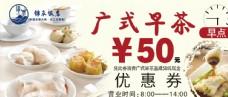港式早茶 广式早餐  优惠劵
