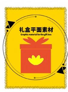 分层边框黄色圆形礼盒平面素材