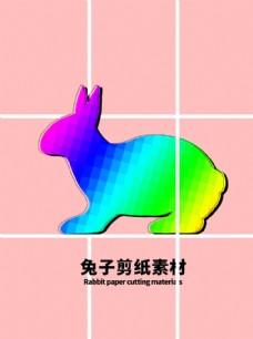 分层粉色网格兔子剪纸素材