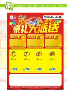 开业海报促销超市宣传单喜庆红色