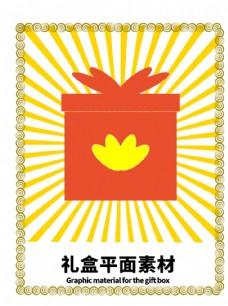 礼盒平面素材分层边框黄色放射