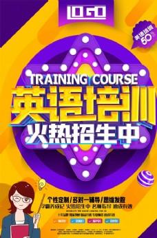创意黄紫英语培训班促销海报