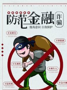 防止诈骗社会公益宣传海报素材