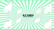 兔子卡通素材分层绿色放射