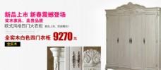 家具的電商促銷banner圖