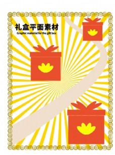 分层边框黄色放射曲线礼盒平面素