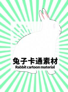 分层绿色放射居中兔子卡通素材
